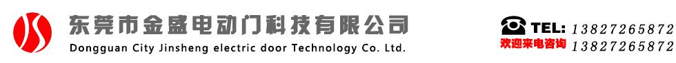 东莞市建安机电设备有限公司